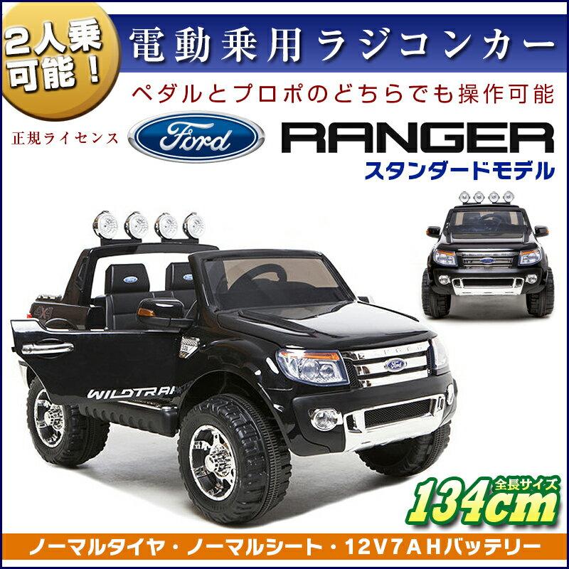 乗用ラジコン フォード レンジャー スタンダードモデル FORD RANGER 超大型 二人乗り可 Wモーター 正規ライセンス品のハイクオリティ ペダルとプロポで操作可能な電動ラジコンカー 乗用玩具 子供が乗れるラジコンカー [ラジコン フォード スタンダード]