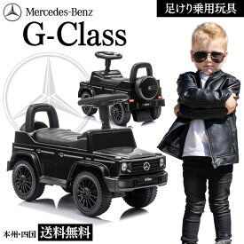 乗用玩具 足けり ベンツ BENZ G350d 正規ライセンス Gクラス ゲレンデ 足けり 乗用 車 おもちゃ 足けり乗用玩具 乗り物 子供用 【ベビー キッズ お祝 プレゼント 誕生日 1歳 2歳 3歳】[652]