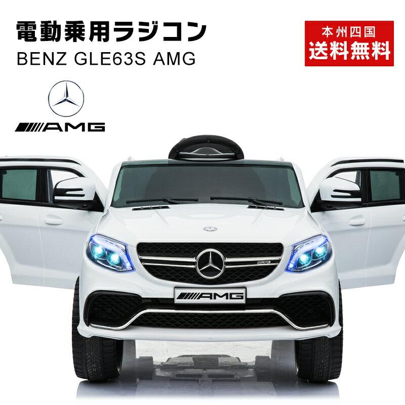 乗用ラジコン 最新 BENZ GLE63S AMG ベンツ正規ライセンス品 ペダルとプロポで操作可能 電動ラジコンカー 乗用玩具 子供が乗れ ラジコンカー 電動乗用玩具 本州送料無料 [TR1701RC]