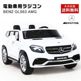 乗用ラジコン 超大型!左ハンドル 二人乗り ベンツ GLS63 AMG Wモーター&大型バッテリー ベンツ正規ライセンス品のハイクオリティ 電動ラジコンカー 乗用玩具 子供が乗れるラジコンカー 電動乗用玩具Mercedes Benz AMG [HL228] 本州送料無料