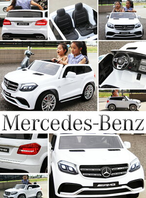 乗用ラジコンベンツGLS63AMG超大型!二人乗り可能!Wモーター&大型バッテリーベンツ正規ライセンス品のハイクオリティペダルとプロポで操作可能な電動ラジコンカー乗用玩具子供が乗れるラジコンカー電動乗用玩具MercedesBenzAMG[HL228]本州送料無料