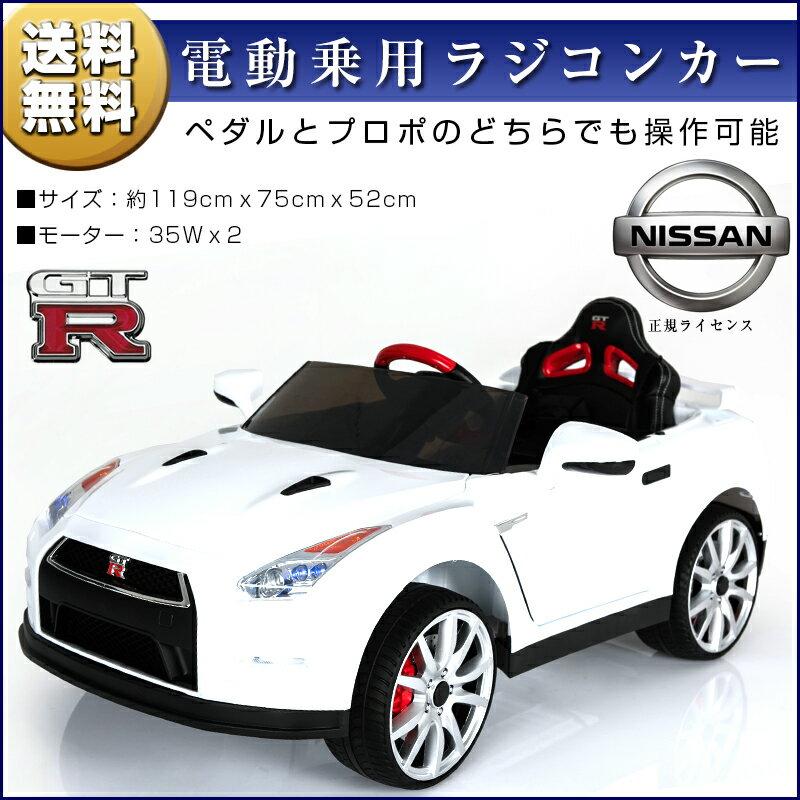 乗用ラジコン GT-R R35 NISSAN 日産 Wモーター&大型バッテリー 正規ライセンス品のハイクオリティ ペダルとプロポで操作可能な電動ラジコンカー GT-R 電動乗用玩具 乗用玩具 子供が乗れるラジコンカー