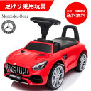 <NEW!>足けり乗用玩具 BENZ AMG GT メルセデスベンツ ライセンス 足けり おもちゃ 車の乗物 子供用乗り物 【ベビー…