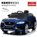 完成車で発送キャンペーン中!乗用ラジコン ジャガー F-PACE (JAGUAR)Wモーター&大型バッテリー 正規ライセンス品の…