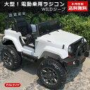 今だけ大特価!大型乗用ラジコン WILDジープ Wモーター&大型バッテリー ペダルとプロポで操作可能な電動ラジコンカー…