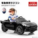 ★期間限定!組立完成車サービス!乗用ラジコン マセラティ ギブリ MASERATI Ghibli 正規ライセンス品 Wモーターでハ…
