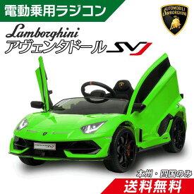 乗用ラジコン ランボルギーニ アヴェンタドール SVJ (Lamborghini Aventador svj) Wモーター 正規ライセンス品 電動乗用玩具 乗用玩具 子供が乗れる電動乗用ラジコンカー 本州送料無料 [328]