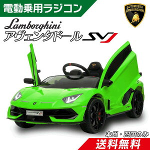 期間限定!組立完成車サービス!乗用ラジコン ランボルギーニ アヴェンタドール SVJ (Lamborghini Aventador svj) Wモーター 正規ライセンス品 電動乗用玩具 乗用玩具 子供が乗れる電動乗用ラジコン