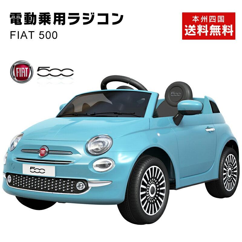 乗用ラジコン フィアット 500(FIAT)正規ライセンス品のハイクオリティ ペダルとプロポで操作可能な電動ラジコンカー 乗用玩具 子供が乗れるラジコンカー 電動乗用玩具[701] 本州送料無料