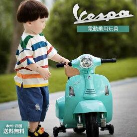 電動乗用バイク 乗用玩具 ベスパ GTS mini H1 男の子・女の子 電動の乗りもの玩具 子供乗り物玩具 子供用 電動バイク 乗用バイク 電動乗用玩具 送料無料(本州・四国)