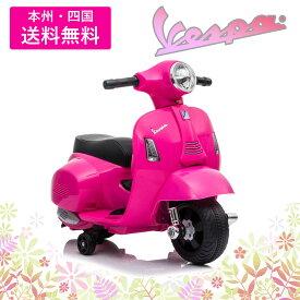 電動乗用バイク 子供乗り物玩具【送料無料(本州・四国)】<NEW!>ベスパ GTS mini(Vespa GTS mini H1) 男の子・女の子 電動の乗りもの玩具 子供用 電動バイク 乗用バイク 電動乗用玩具