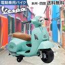 電動乗用バイク 乗用玩具 ベスパ GTS mini H1 男の子・女の子 電動の乗りもの玩具 子供乗り物玩具 子供用 電動バイク …