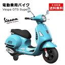 電動乗用バイク Vespa GTS Super ベスパ ライセンス 電動乗用 子供が乗れる電動カー 電動乗用玩具 本州送料無料 [801]