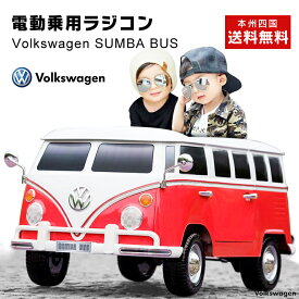 二人乗り可能!乗用ラジコン フォルクスワーゲン サンババス Wモーター&大型バッテリー ペダルとプロポで操作可能 [Wagen BUS]