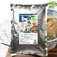 【業務用】菜食和風だしの素1kgjngc