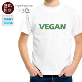 【送料無料】【グリーンズ】ヴィーガン/べジタリアン ロゴTシャツ(VEGAN/VEGETARIAN) メンズ/レディース gc