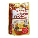 【賞味期限近お買い得品】2月8日迄 桜井食品 ベジタリアンのためのグラタンミックス 105g dm jn