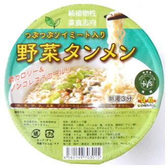 同時 1 素食餐廳純素食蔬菜麵條 85 g 數控 jn