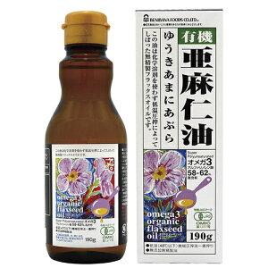オーガニックフラックスオイル(有機亜麻仁油) 190g ow jn