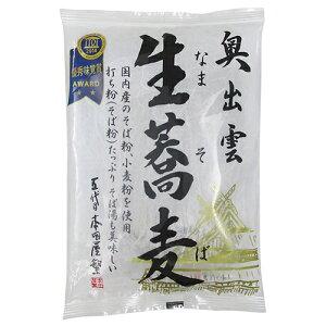 本田商店 奥出雲生蕎麦 200g(100g×2袋) ow jn