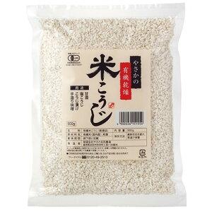 やさか共同農場 やさかの有機乾燥米こうじ[白米] 500g (袋) ow jn