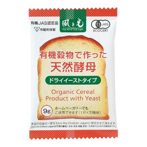 風と光 有機穀物で作った天然酵母(ドライイーストタイプ) 9g ow jn