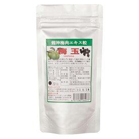 龍神自然食品センター 龍神梅肉エキス粒 梅玉 90g(約450粒) ow jn