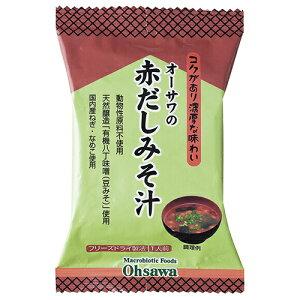 オーサワの赤だしみそ汁 1食分(9.2g) ow jn