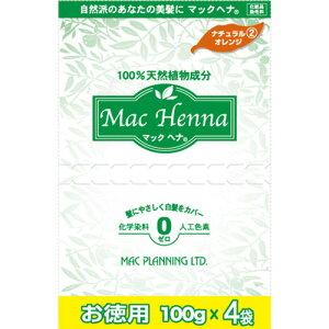 マックプラン マックヘナ お徳用(ナチュラルオレンジ)-2 400g(100g×4袋) ow jn