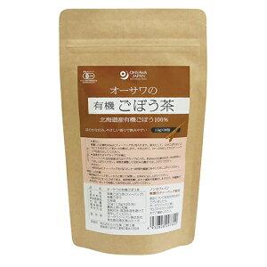 オーサワの有機ごぼう茶 30g(1.5g×20包) ow jn