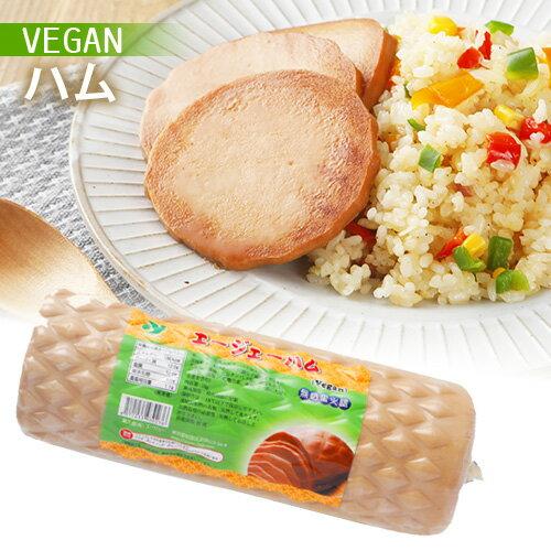 【クール便送料別途】エージェー ヴィーガン対応大豆ハム1kg 大豆ミート、大豆肉 rt