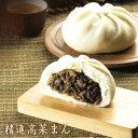 【クール便送料別途】台湾素食飯店の本格精進高菜まん、にくまん65gx6個 rt