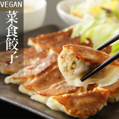 【クール便送料別途】期待の新作!国産野菜を使った素食餃子ファミリーサイズ50個rtベジタリアン、ダイエット