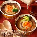 【クール便送料別途】 彩り野菜の豆乳カレードリア 150g×2個 rt