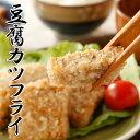 【クール便送料別途】原材料に徹底的にこだわった厚切り豆腐カツフライ 5個 rt ベジタリアン、ダイエット
