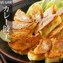 【クール便送料別途】うま辛カレー菜食餃子 50個 rt ベジタリアン餃子、マクロビ、ダイエット