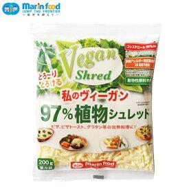 【クール便送料別途】私のヴィーガンシュレッド200g 動物性原料&アレルゲン原料不使用 マリンフード 植物性チーズ ci