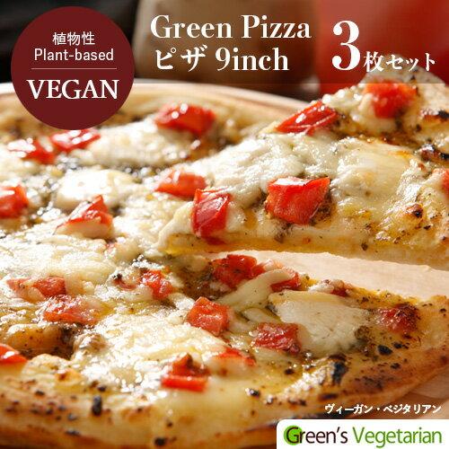 《ヴィーガン対応》植物性ピザ選べる3枚セット 9インチ(約23センチ) 動物性原料不使用 【本州送料無料】【クール便送料別途】 rt pns