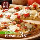 《ヴィーガン対応》植物性ピザ3枚セット 9インチ(約23センチ) 動物性原料不使用 【本州送料無料】【クール便送料別…