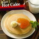 【クール便送料別途】すぐ食べられるヴィーガンホットケーキ 4枚入 rt