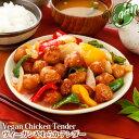【シリーズ人気第1位】日清商会 ヴィーガンやわらかテンダー (Vegan Chicken Tender) チキンテンダー 450g rt pns 【…