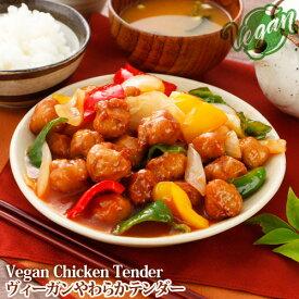 【シリーズ人気1位】日清商会 ヴィーガンやわらかテンダー (Vegan Chicken Tender) 450g rt pns 【クール便送料別途】