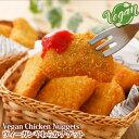 【シリーズ人気第2位】日清商会 ヴィーガンやわらかナゲット (Vegan Chicken Nuggets) ナゲット 450g rt pns 【クール…