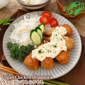 日清商会 ヴィーガンやわらかもも (Vegan Chicken Drumstick) チキンもも 430g rt pns 【クール便送料別途】