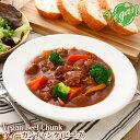 【シリーズ人気第3位】日清商会 ヴィーガンチャンク (Vegan Beef Chunk) ビーフチャンク 450g rt pns 【クール便送料…