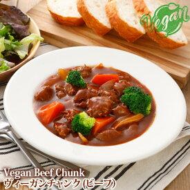 【シリーズ人気第3位】日清商会 ヴィーガンチャンク (Vegan Beef Chunk) ビーフチャンク 450g rt pns 【クール便送料別途】