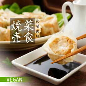 【クール便送料別途】本格点心・菜食シュウマイ 焼売(30g×20個入り)rt