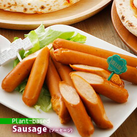 Green's Vegetarian プラントベース・ソーセージ 1kg(約46本) ※卵使用 大豆ミート 植物肉 rt【クール便送料別途】