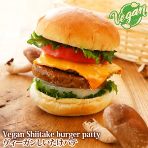 6月14日入荷!日清商会 ヴィーガンしいたけパテ (Vegan Shiitake burger patty) 430g rt pns 【クール便送料別途】