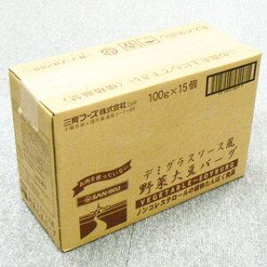 【送料無料】【お買い得15個セット】三育 デミグラスソース風野菜大豆バーグ 100g si jn pns